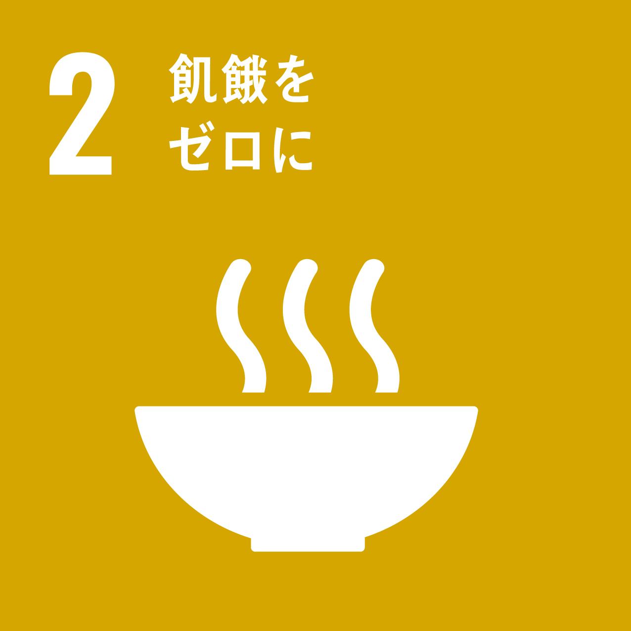 SDGs 2.飢餓をゼロに