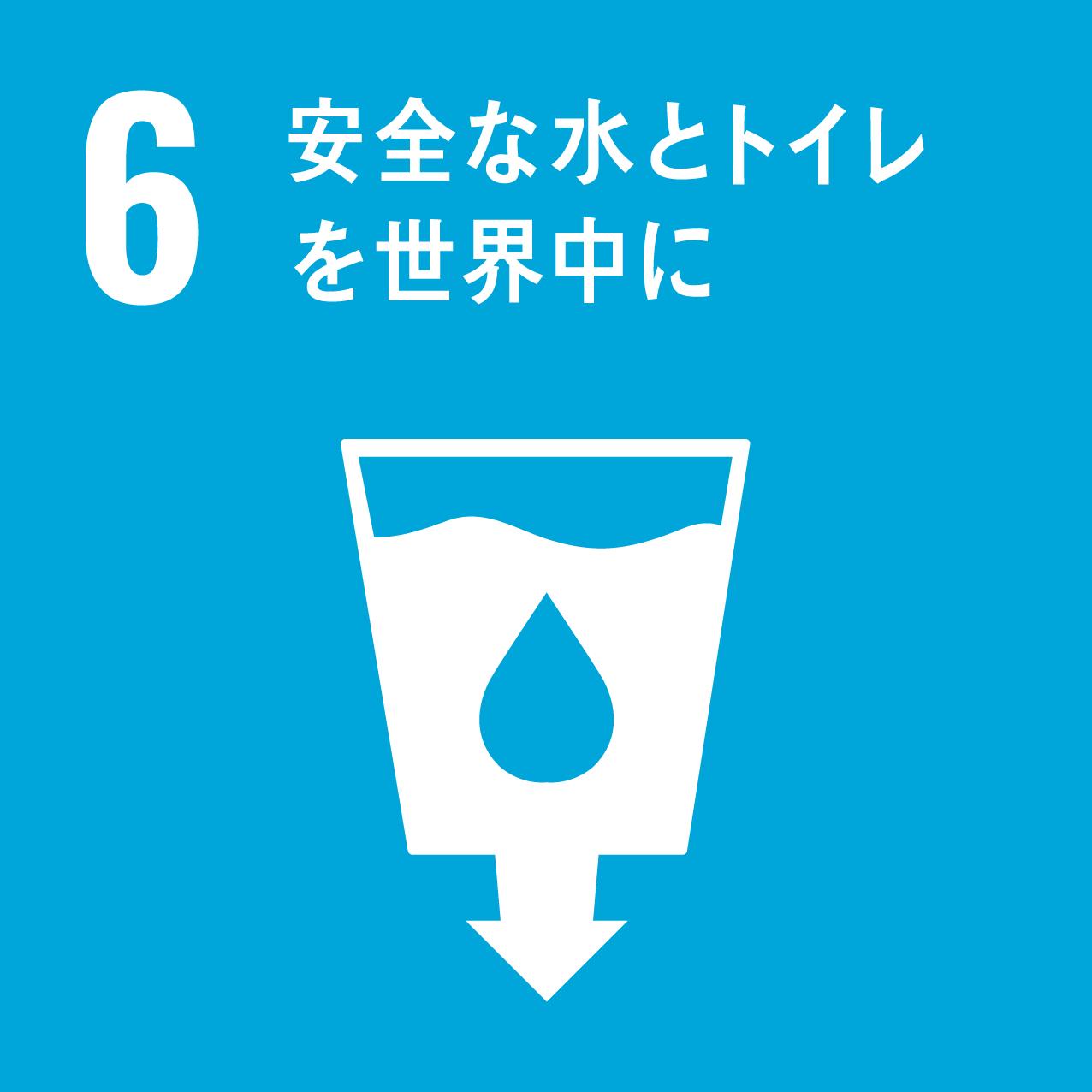 SDGs 6.安全なトイレを世界中に