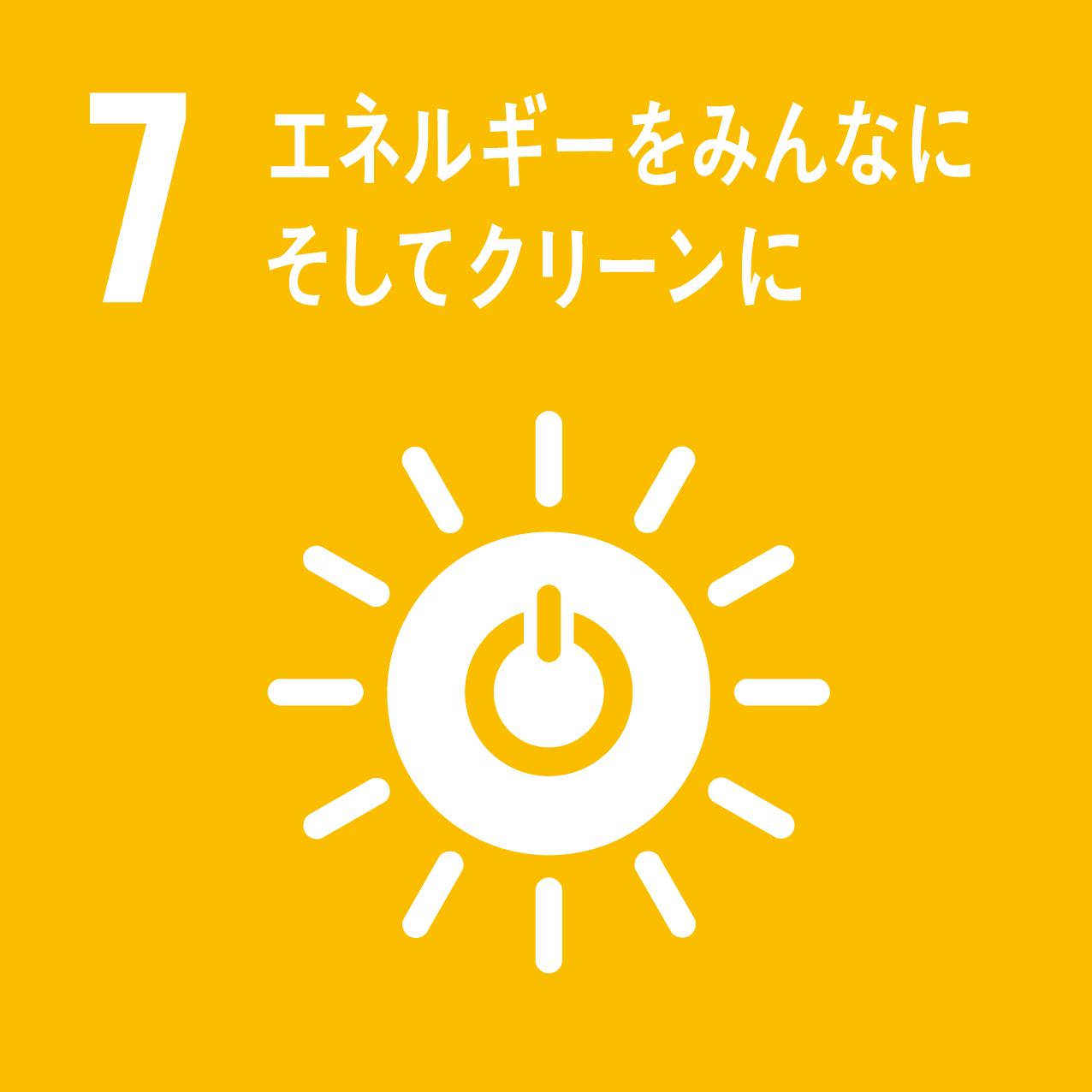 SDGs 7.エネルギーをみんなにそしてクリーンに