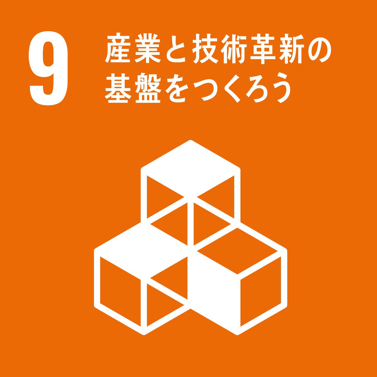 SDGs 9.産業と技術革新の基盤をつくろう