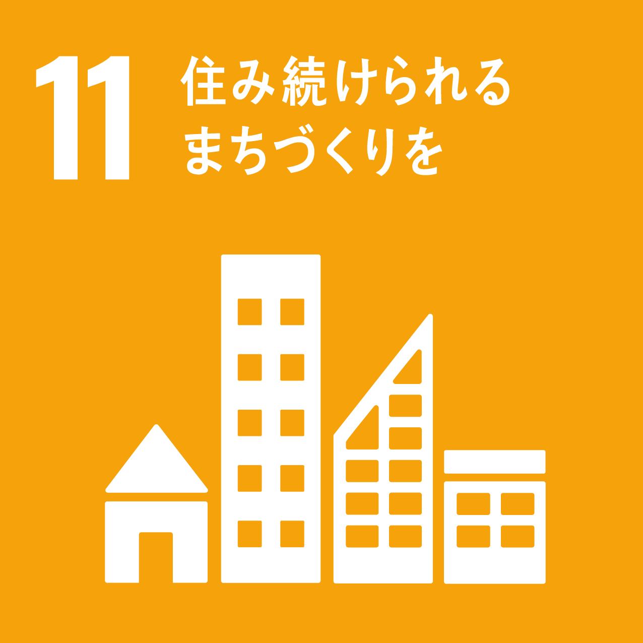 SDGs 11.住み続けられるまちづくりを