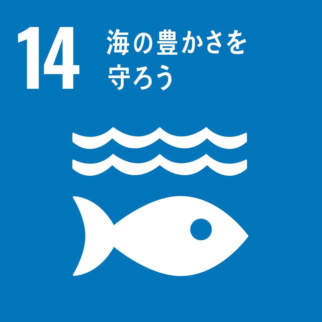 SDGs 14.海の豊かさを守ろう