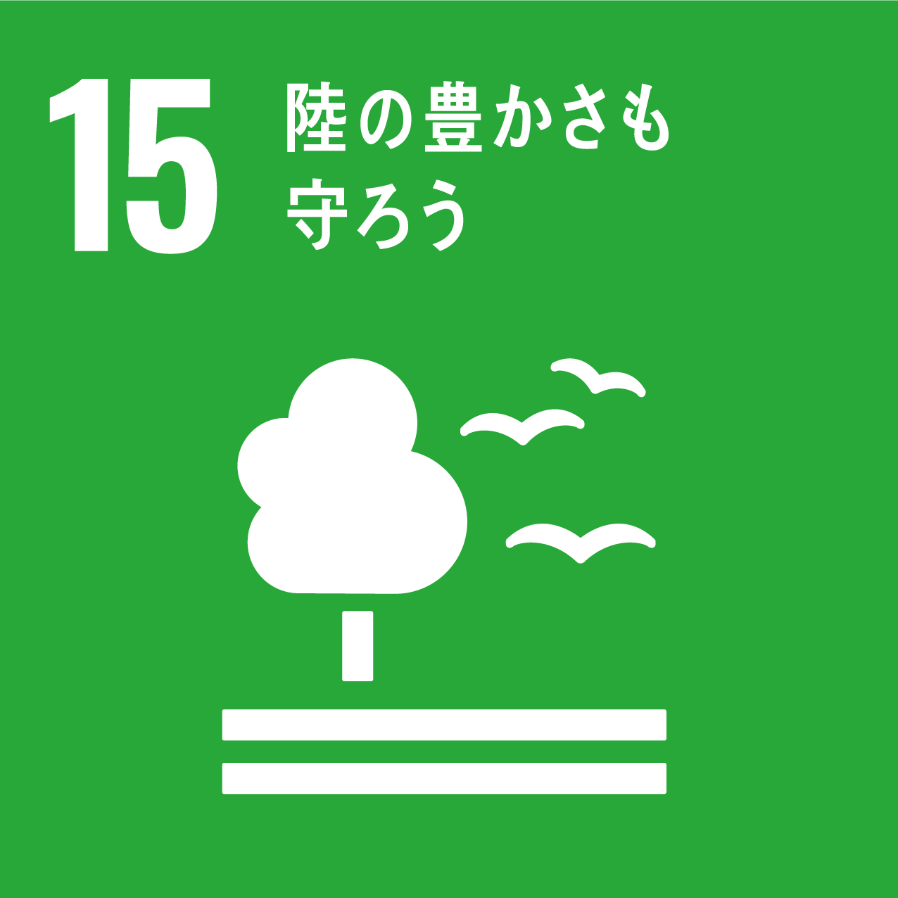 SDGs 15.陸の豊かさも守ろう