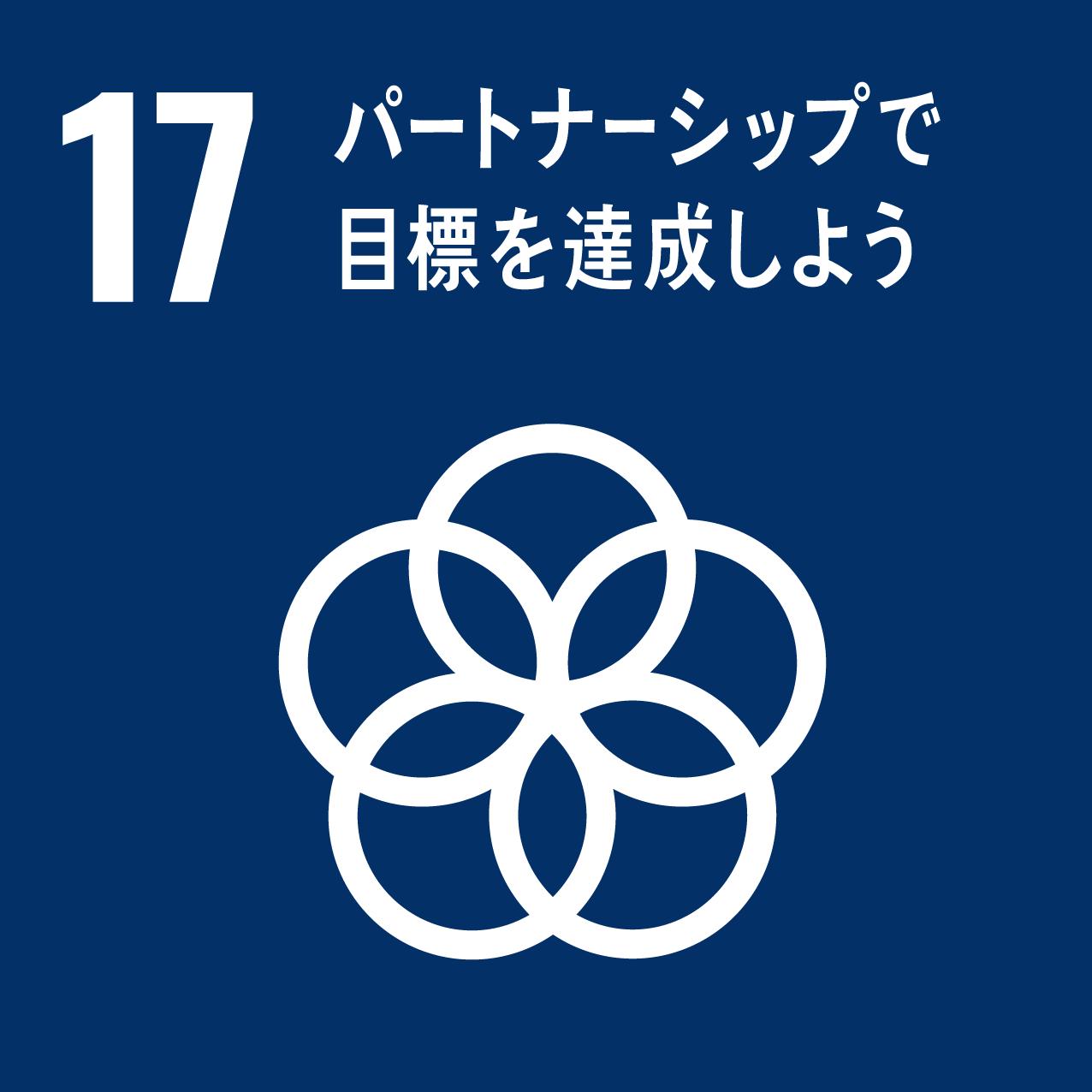 SDGs 17.パートナーシップで目標を達成しよう