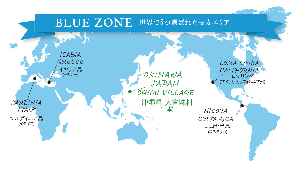沖縄はブルーゾーン