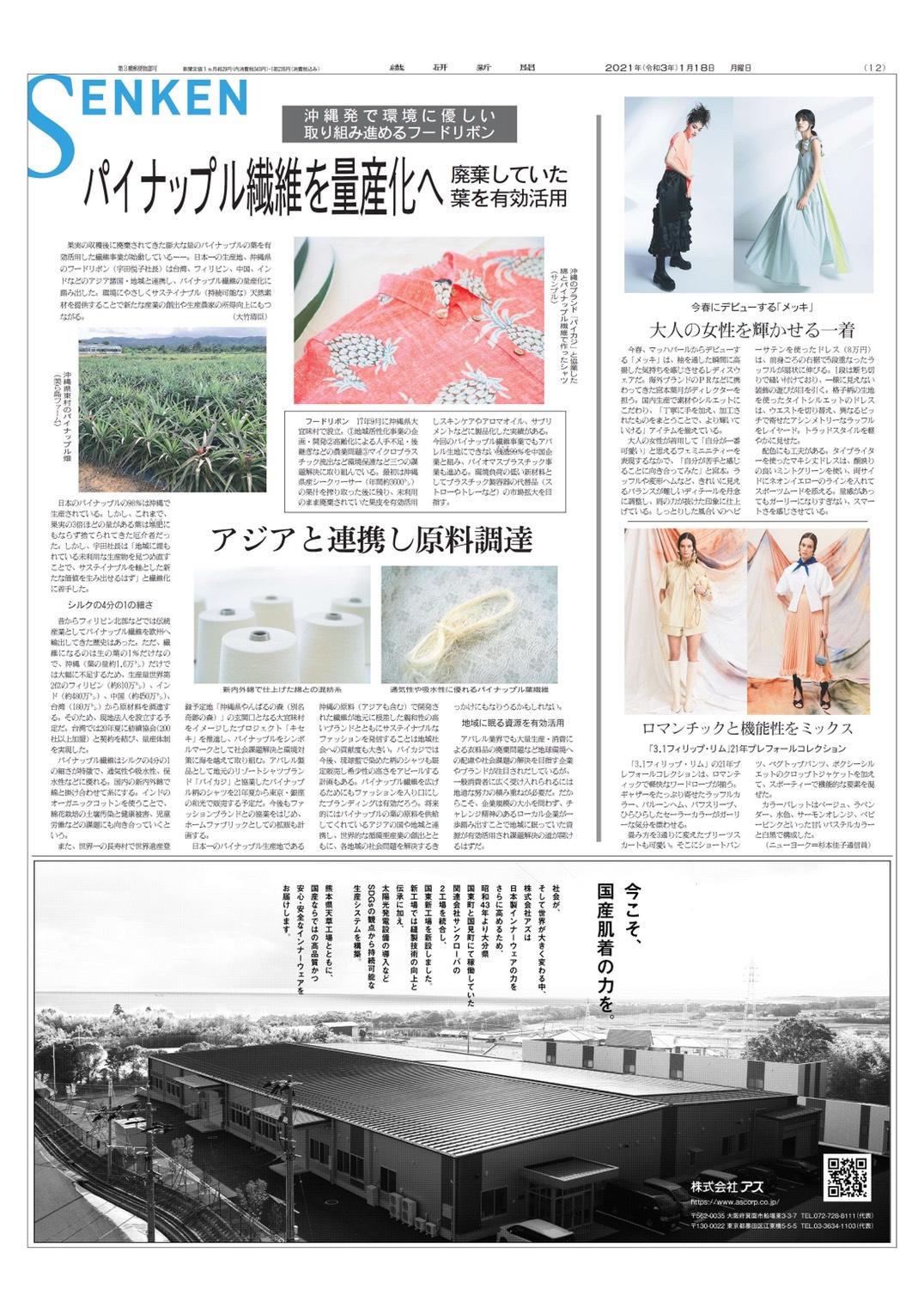 パイナップル繊維について繊研新聞に掲載されました