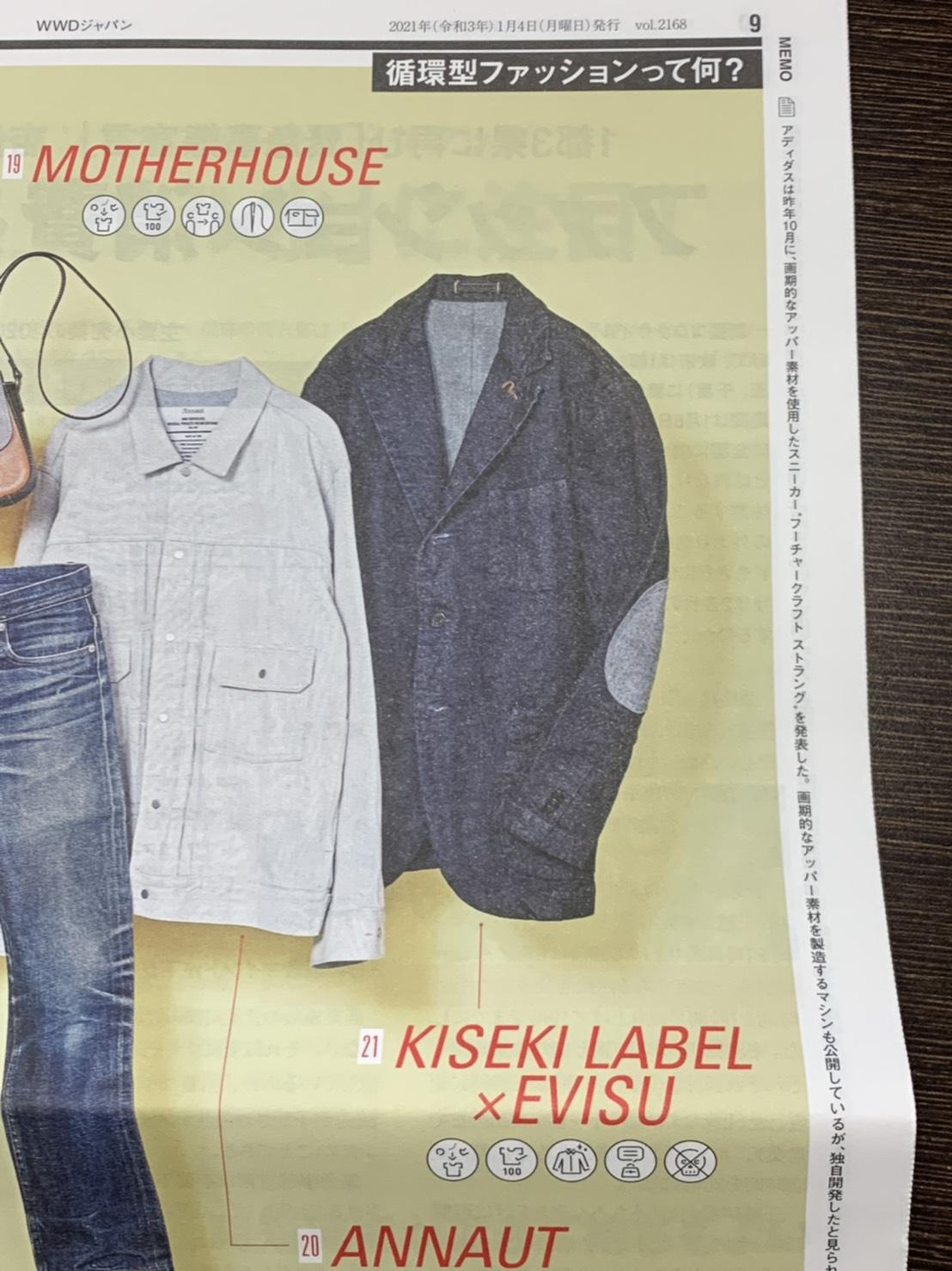 「EVISUジーンズ」✕「KISEKI LABEL」の記事がWWDに掲載されました