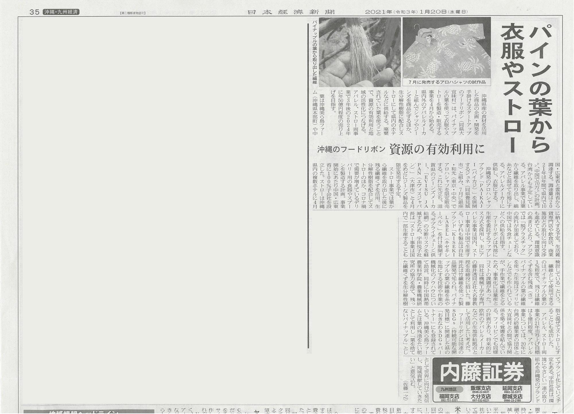 パイナップルの活用について日本経済新聞に掲載されました
