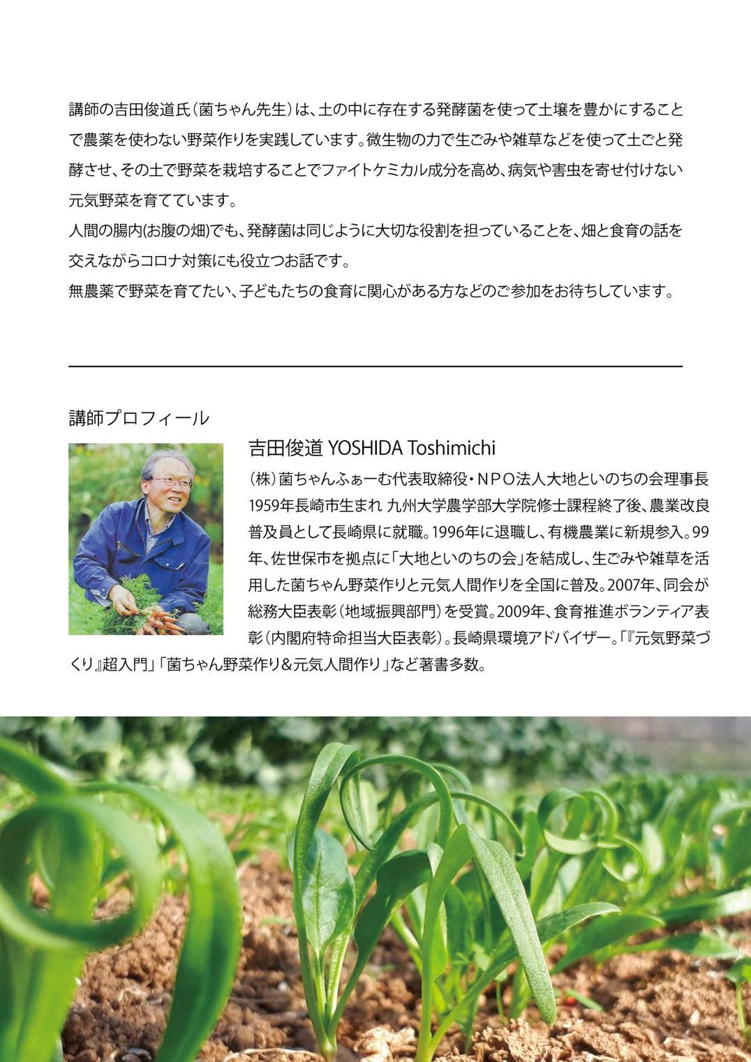 菌ちゃん先生「元気野菜作りと食育」講演会のちらし