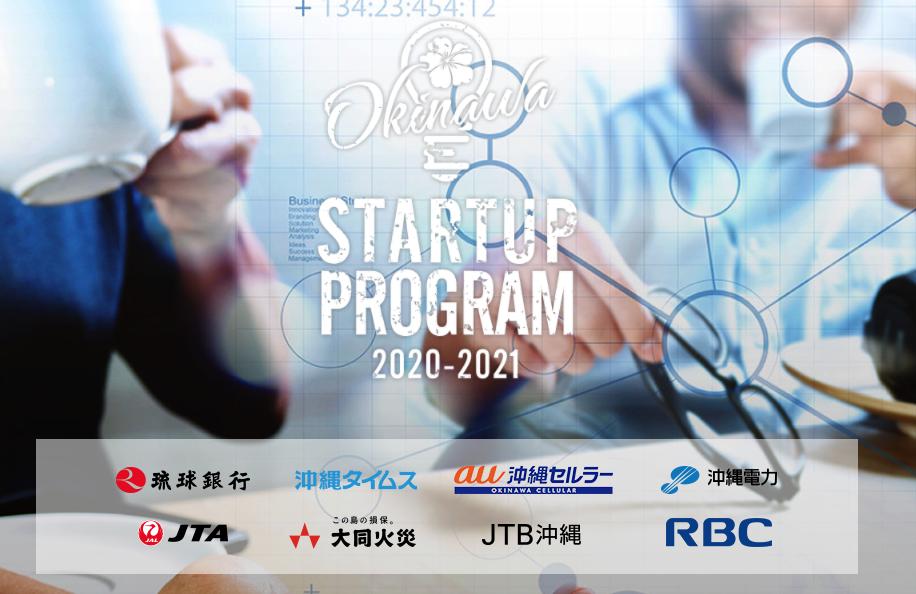 沖縄スタートアッププログラムに採択されました!